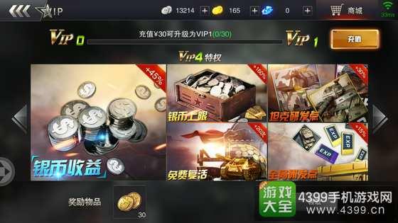 3d坦克争霸2vip价格