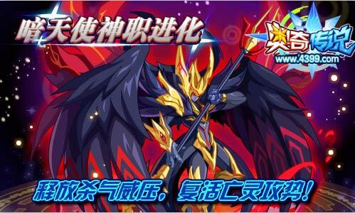 奥奇传说暗天使神职进化 获得魂影炼狱天使