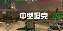 3d坦克争霸2中坦好不好玩 中坦详细介绍
