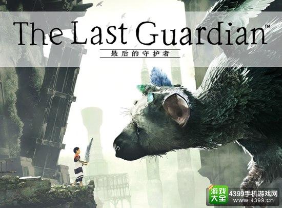 国行PS4游戏《最后的守护者》售价公布 典藏版仅需699元