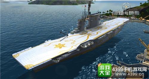 舰炮与鱼雷列克星敦号