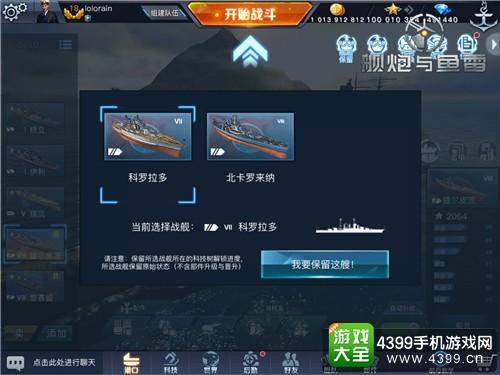 舰炮与鱼雷战舰续航