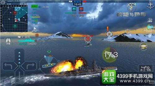 舰炮与鱼雷身临其境
