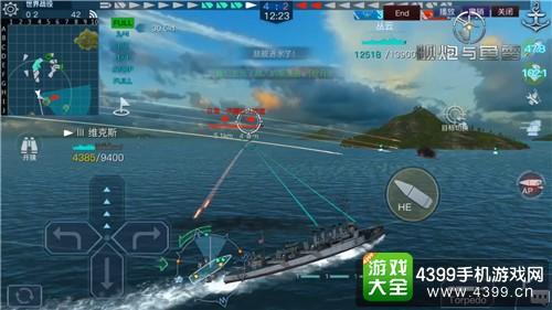 舰炮与鱼雷激烈战斗