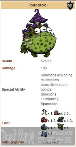 饥荒毒菌蛤蟆