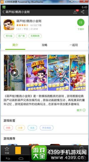 葫芦娃2酷跑小金刚电脑版下载