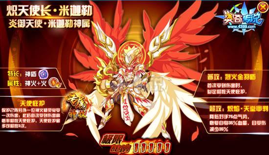 奥奇传说炽天使长米迦勒极限战斗力
