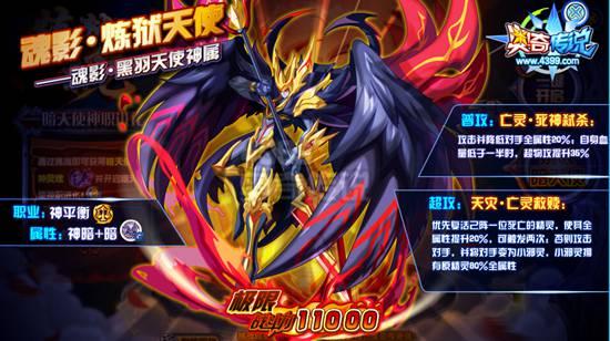 奥奇传说魂影炼狱天使极限战斗力
