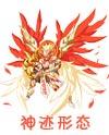 奥奇传说炽天使长米迦勒神迹神职
