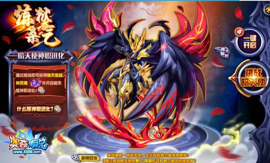 奥奇传说暗天使神职进化 获得魂影炼狱天
