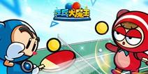 《乒乓大魔王》20日开启公测 核心玩法全面开放