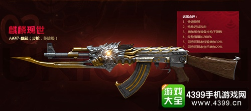 CF手游AK47麒麟