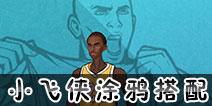 街头篮球手游小飞侠涂鸦怎么配 街头篮球手游小飞侠涂鸦搭配