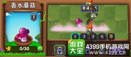 植物大战僵尸2新植物香水蘑菇图鉴