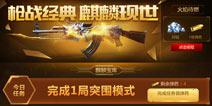 CF手游AK47麒麟怎么得 AK47麒麟获得方法