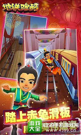 《地铁跑酷》春节版本来袭