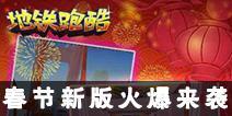 《地铁跑酷》春节版本来袭 吕小布闪亮登场