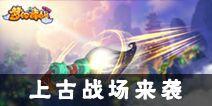 《梦幻诛仙》手游资料片来袭 转职玩法开启