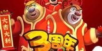 红包嘉年华《熊出没之熊大快跑》新版更新