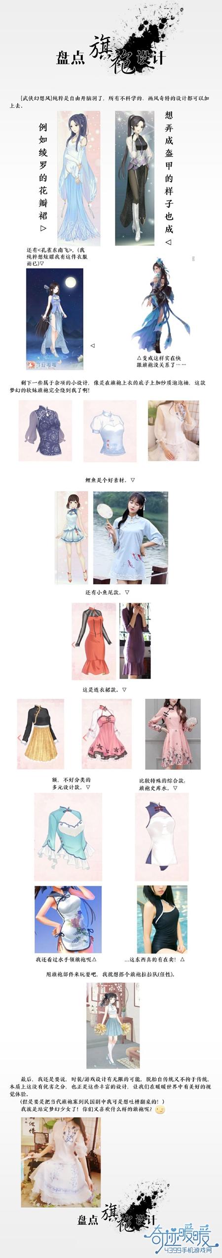 奇迹暖暖旗袍设计