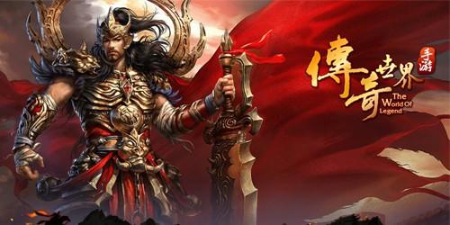 重现历史,盛大游戏借维权助《传奇世界》手游完成用户聚合