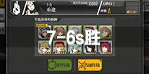 少女前线7-6s胜攻略 7-6金牌通关攻略
