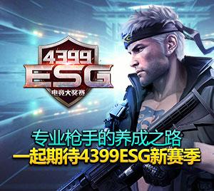 专业枪手的养成之路 一起期待4399ESG新赛季