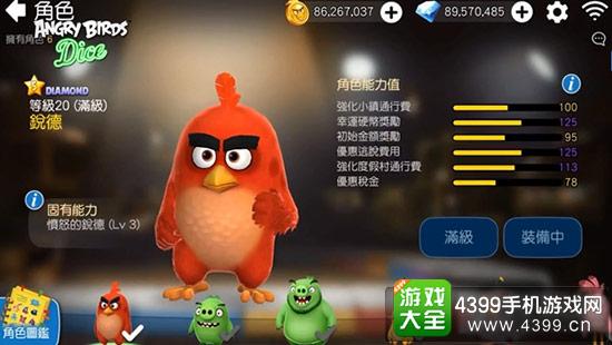 愤怒的小鸟:骰子