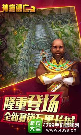 《神庙逃亡2》新春版本来临