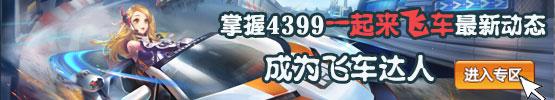4399一起来飞车专区