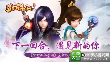《梦幻诛仙手游》全新版本上线