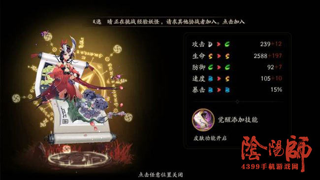 阴阳师1月SSR式神排行 茨木童子再次登顶