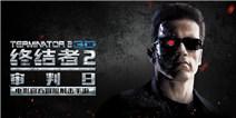 《终结者2:审判日 》荒野大逃杀激活码火爆领取中