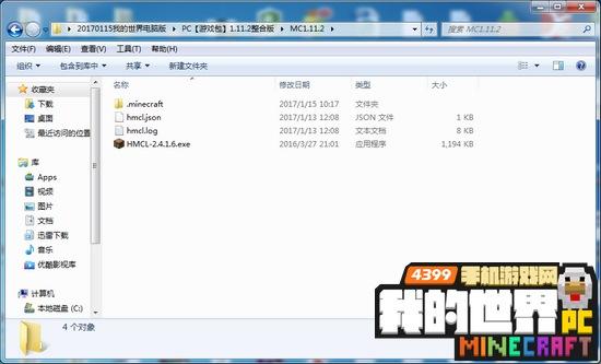 我的世界1.11.2整合包下载