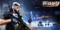 《枪战英雄》1月20日开启公测 全新武器角色邀你体验
