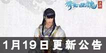 《倩女幽魂》手游1月19日更新公告 新玩法火爆来袭