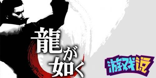 游戏说:从如龙到极道文化(一)