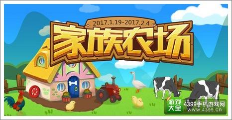 【活动】家族农场养宠物,赚盒币!_4399游戏盒