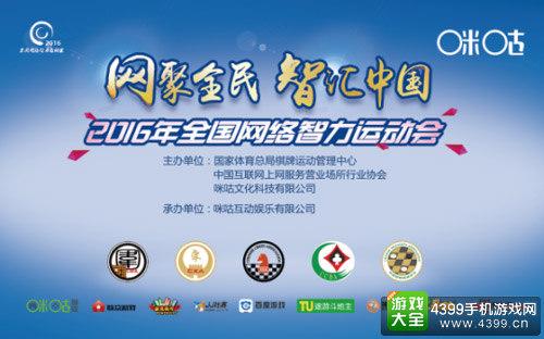 2016网智会五棋一牌项目开赛网络海选火热进行中