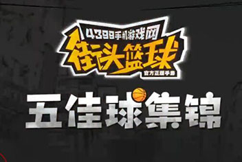 街头篮球手游五佳球集锦