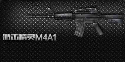 新春版本M4A1战意免费领 生死狙击战队系统开放
