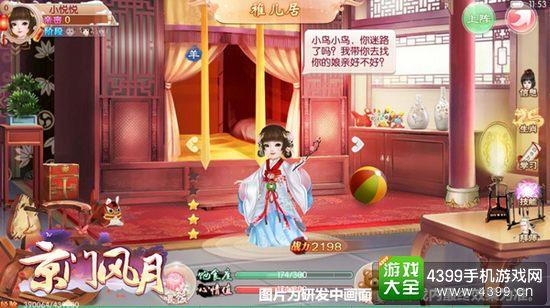 京门风月游戏画面