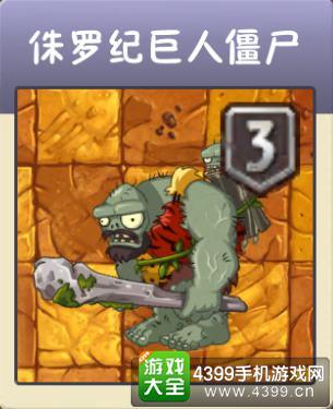 侏罗纪巨人僵尸