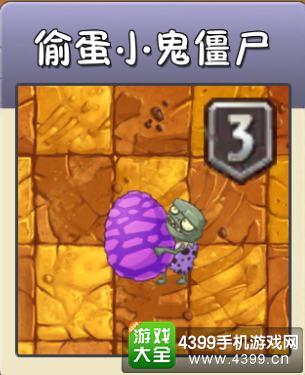 植物大战僵尸2恐龙危机新僵尸