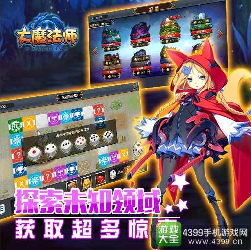《大魔法师》1月18日安卓全平台上线