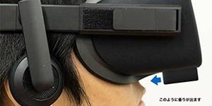 VR嗅觉外设开发中 少女体香不是梦!