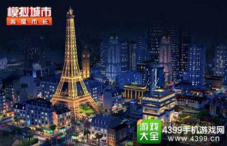 《模拟城市:我是市长》明日安卓全渠道上线