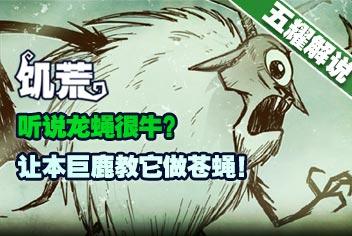 饥荒番外篇之四季BOSS竞技赛【五耀解说】