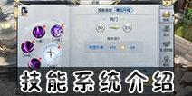 镇魔曲手游技能系统介绍 镇魔曲手游技能系统攻略