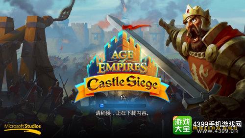 帝国时代围攻城堡